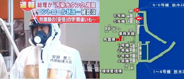 安倍総理 福島 視察