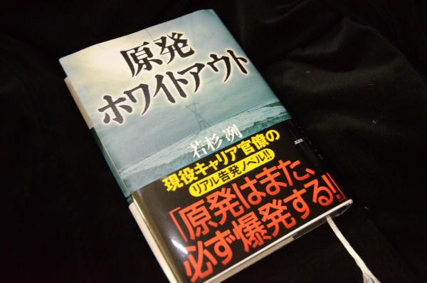 小説『原発ホワイトアウト』(講談社