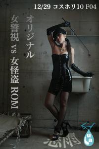 コスホリ10女警視vs女怪盗ROM