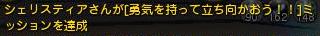 519テンペ討伐