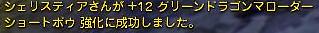 526GDLショトボ+12