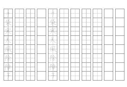 201306_添削課題練習帳