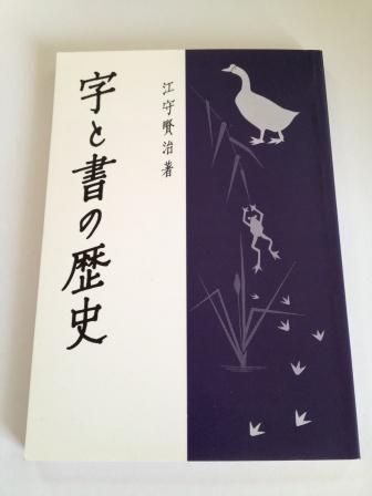 江守歴史本