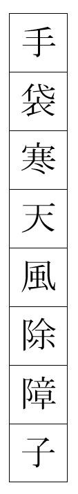 6月B系統課題_明朝体 (2)