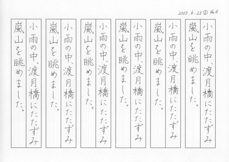 2013年06月 - @Sai -手書きの時代- : 漢字練習 小学生 : 小学生