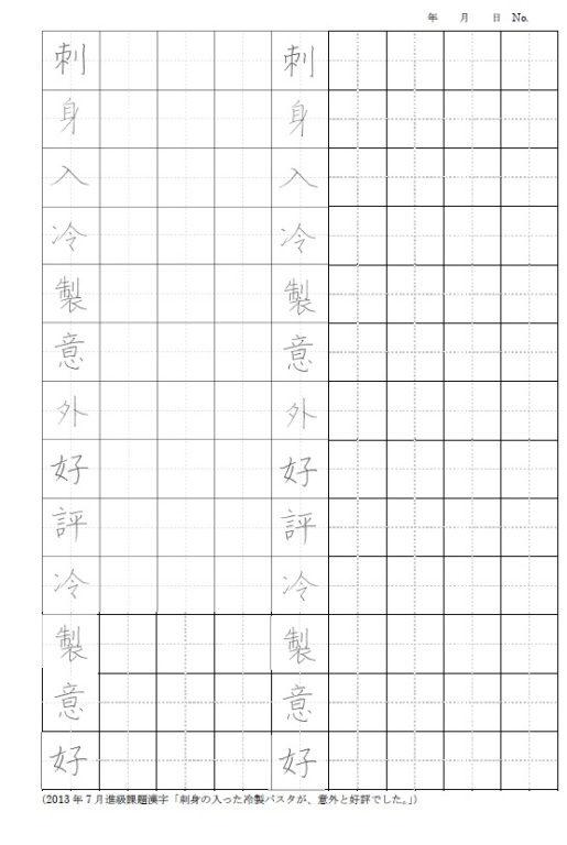 201307級位認定課題漢字練習