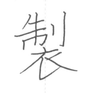 製_書き込みペン習字