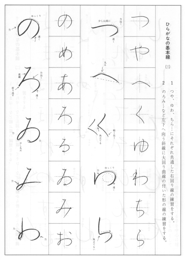 狩田_ひらがな線3 (2)