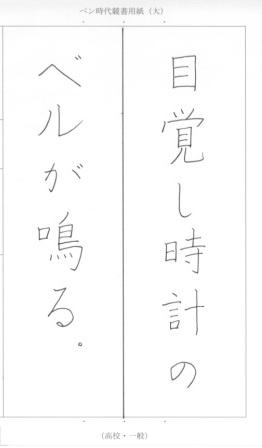 2013年7月清書_ぺん時代