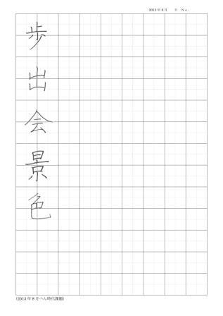 2013年8月三体本漢字練習
