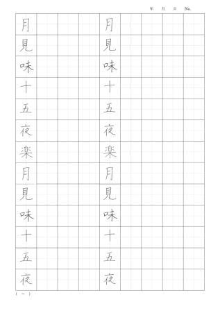 9月級位認定漢字