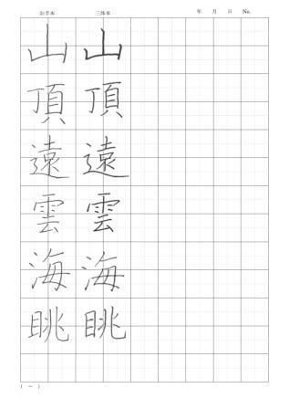 2013年9月単体漢字