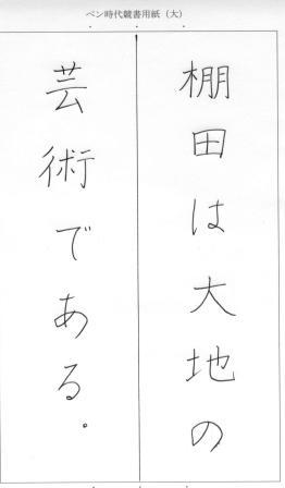 201312ペン時代清書