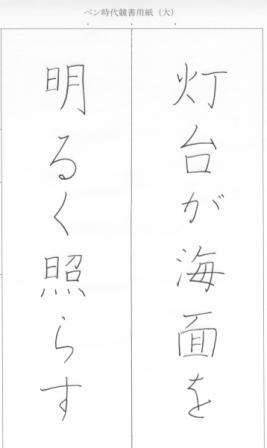 201401_ペン時代清書