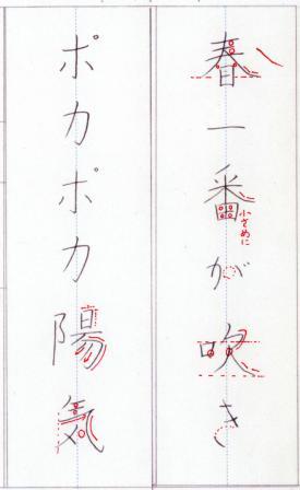 201402_楷書課題チェック