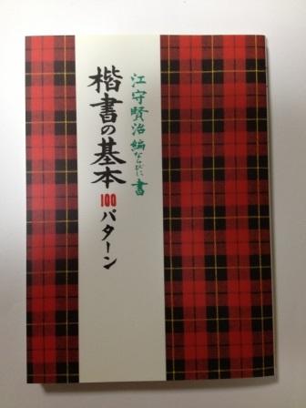 楷書の基本100パターン