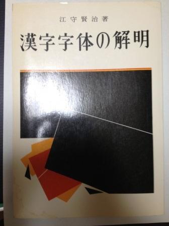漢字字体の解明