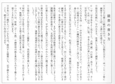ぺん時代8月号競書の書き方