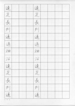 Aplil-renshucho