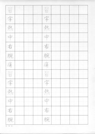 5月級位認定課題漢字
