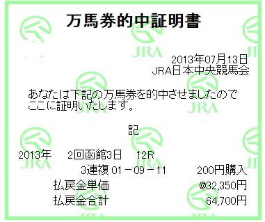 0713函館12