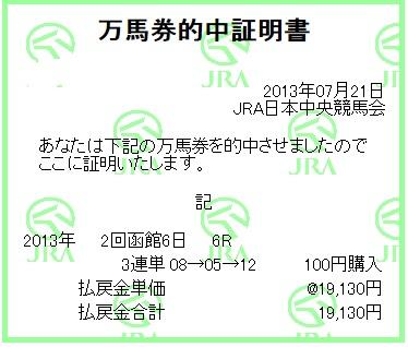 0721函館6