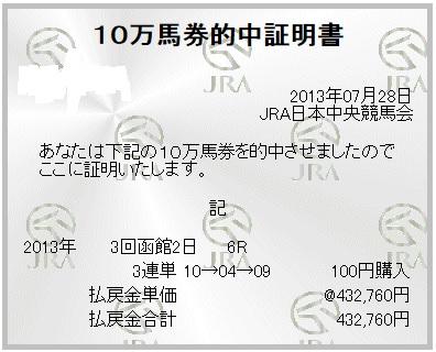 0728函館6