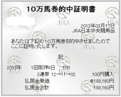 0317阪神8