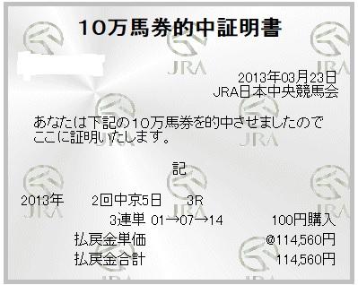 0323阪神3