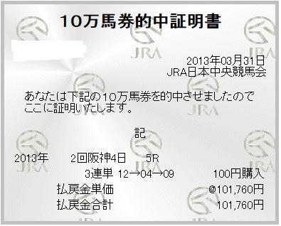 0331阪神5