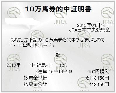 0414福島4