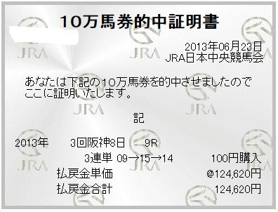 0623阪神9