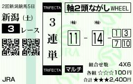 0810新潟3