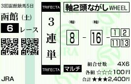 0810函館6