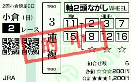 0811小倉2