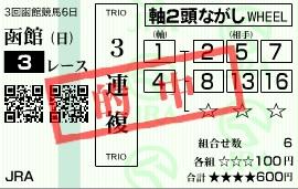 0811函館3