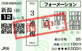 0818新潟12(的中)