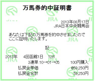 0817函館12(的中証明)
