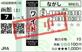 0817函館7(的中・ワイド)