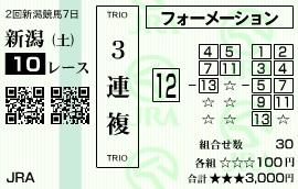 0817新潟10