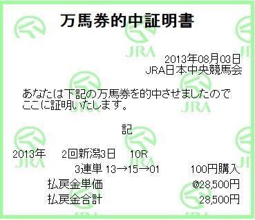 0803新潟10