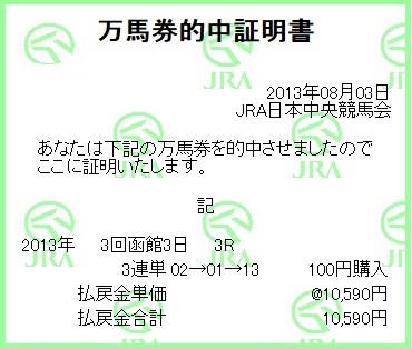 0803函館3