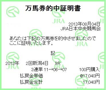 0804新潟9