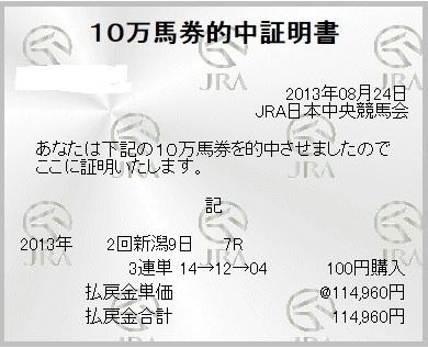 0824新潟7