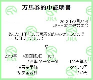 0824函館10
