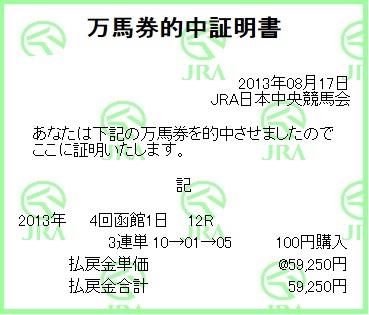0817函館12