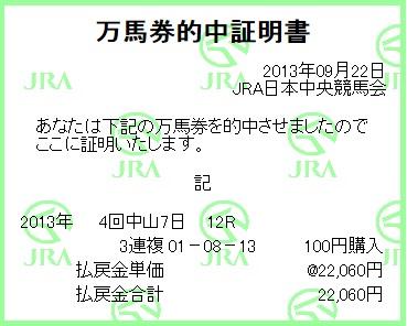 0922中山12