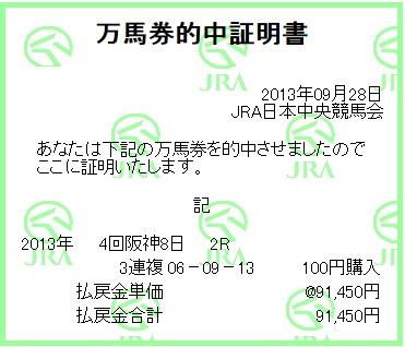 0928阪神2