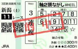 1005新潟11