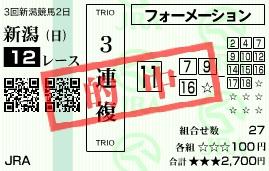1006新潟12(1)